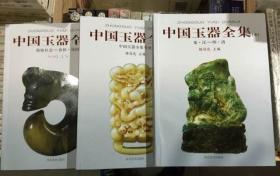 【正版】中国玉器全集(上中下)全3册 全三册 杨伯达主编