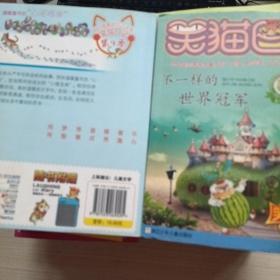 笑猫日记,第4季(第21、22、26-50卷)27本合售