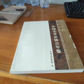 2015中国美术家协会年鉴