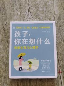 大J推荐:DK孩子,你在想什么-场景化育儿心理学