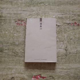 读库1506【书脊有擦伤】不影响观看