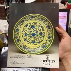 香港佳士得 九十年代陶瓷玉器工艺品图录17册合售