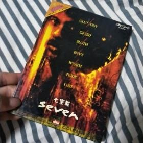 七宗罪dvd