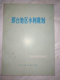 邢台地区水利规划