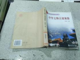 中华文物古迹旅游