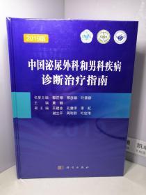 中国泌尿外科和男科疾病诊断治疗指南 2019版 【全新未开封】