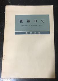 张诚日记(1689年6月13日—1690年5月7日)