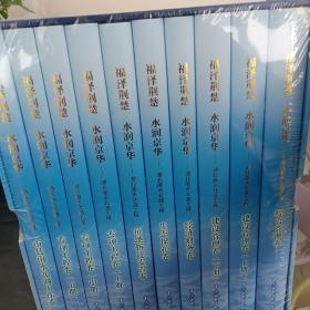 福泽荆楚   水润京华---湖北南水北调工程