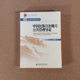 中国民族自治地方公共管理导论/21世纪公共管理学系列教材