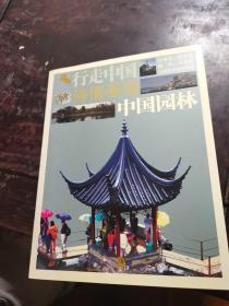 诗情画境:中国园林