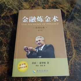 金融炼金术 投资经典 修订版