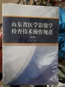 山东省医学影像学检查技术操作规范(2019年版)