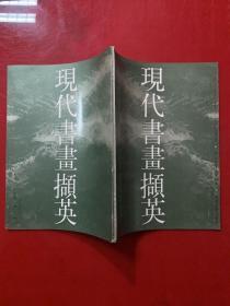 现代书画撷英:烟山画院作品粹编