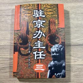驻京办主任(三)