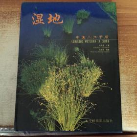 中国三江湿地 : 汉英对照(有签名)