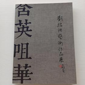 《刘楣洪书法篆刻集 含英咀华》