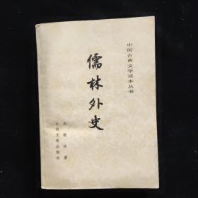 中国古典文学读本丛书 :  儒林外史
