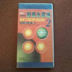 新概念英语:实践与进步(新版) 磁带3盘