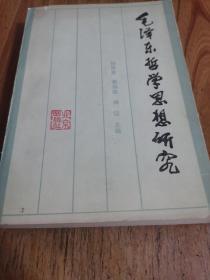 毛泽东哲学思想研究