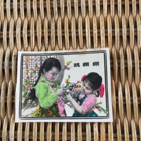 卡片 挑绷绷 背面有六十年代赠言