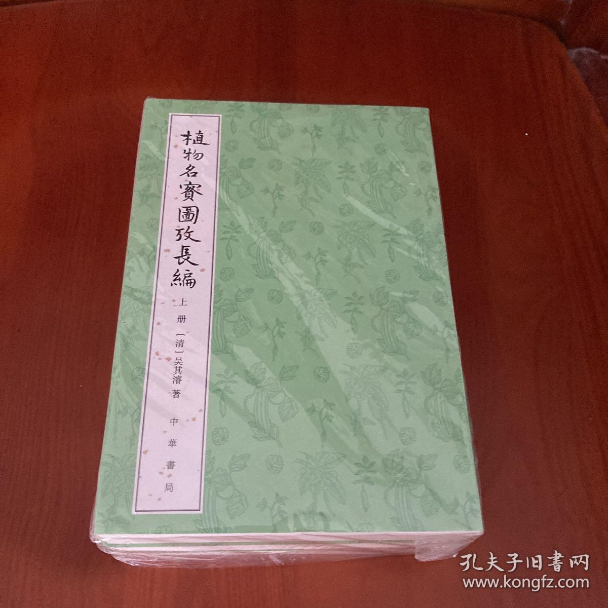 植物名实图考长编(整理本·全3册)