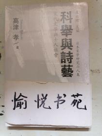 科举与诗艺——宋代文学与士人社会:日本宋学研究六人集