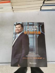 从+互联网到互联网+:苏宁为什么赢【满30包邮】
