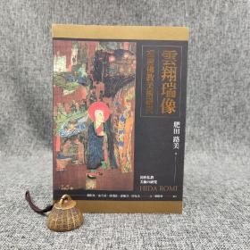 台大出版中心  肥田路美《云翔瑞像:初唐佛教美术研究》(锁线胶订)