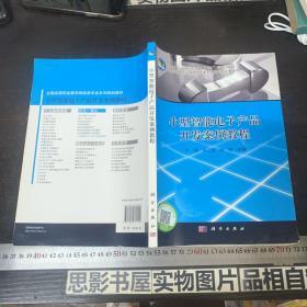 """小型智能电子产品开发案例教程/高等职业教育""""十二五""""规划教材"""