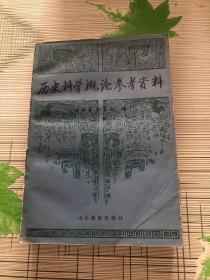 历史科学概论参考资料 (上册 )