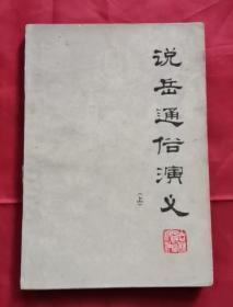 说岳通俗演义  上册 81年1版1印 包邮挂刷