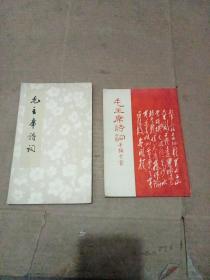 毛主席诗词(1963)+毛主席诗词手稿十首 合售