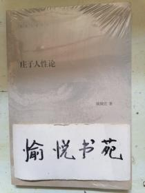 庄子人性论(陈鼓应著作集·平装)