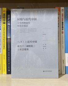 鼠疫与近代中国 卫生的制度化和社会变迁(全新塑封)