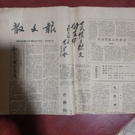 老报纸《散文报》试刊第1号 两开四版 有贾平凹的文章 私藏 书品如图