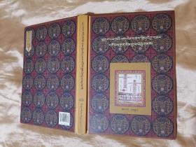 藏医外治学 : 帝玛理论解读 : 藏文