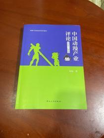 中国动漫产业评论(2016-2020) 作者签赠本