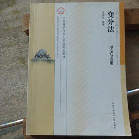 中国科学技术大学研究生教材·变分法:理论与应用