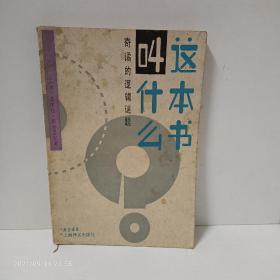 这本书叫什么?:奇谲的逻辑谜题