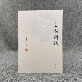 钤郑逸梅印 + 孙女郑有慧 签名钤印《三国闲话》