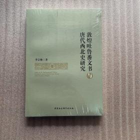 敦煌吐鲁番文书与唐代西北史研究