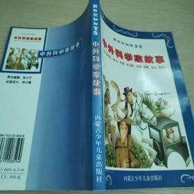中外科学家故事
