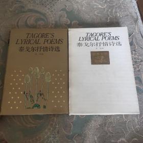 世界文学名著珍藏本泰戈尔抒情诗选