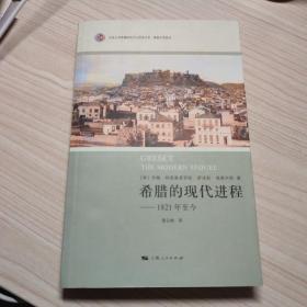 希腊的现代进程:北京大学希腊研究中心西学文库·希腊文明译丛