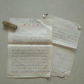 清华大学教授 何其盛  先生 信札二通三纸