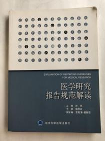 医学研究报告规范解读(2014北医基金)