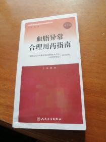 血脂异常合理用药指南(第2版)