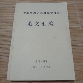 首届项羽文化国际研讨会 论文汇编