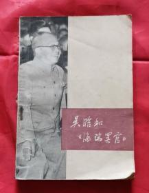 吴晗和海瑞罢官 79年1版1印 包邮挂刷