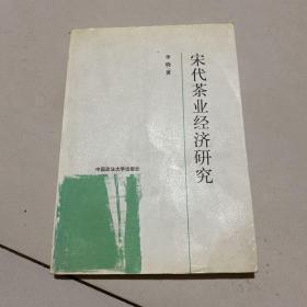 宋代茶业经济研究